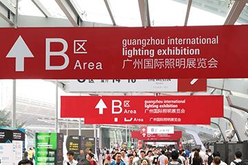 志盈端子參加2019廣州國際照明展